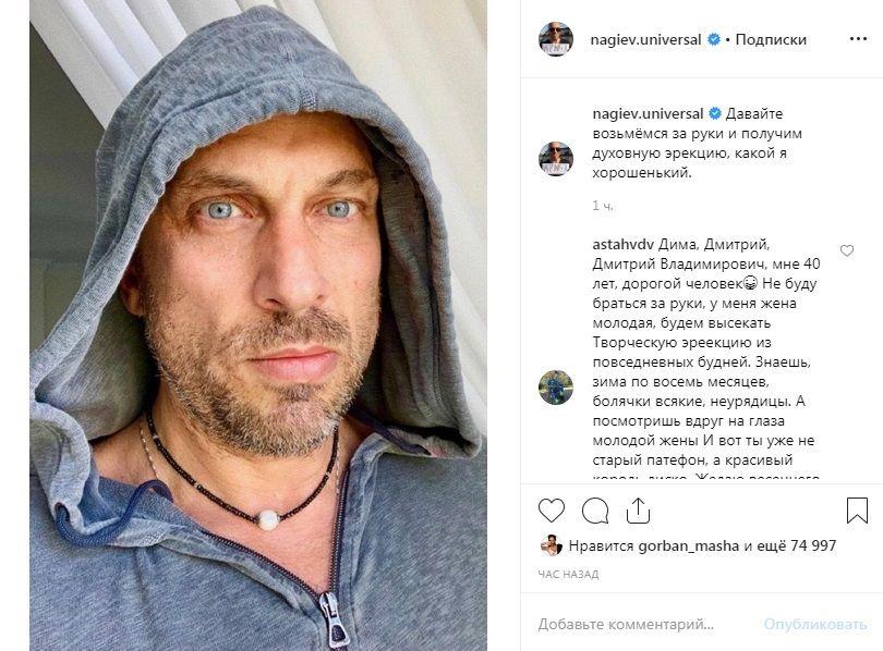 «Какой же вы красивый мужчина»: Дмитрий Нагиев призвал своих поклонников взяться за руки и вместе с ним получить духовную эр*кцию