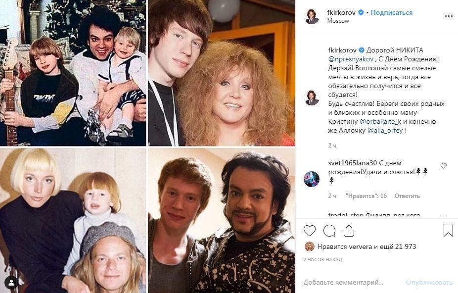 «Береги маму и бабушку»: Киркоров обратился к старшему сыну Орбакайте