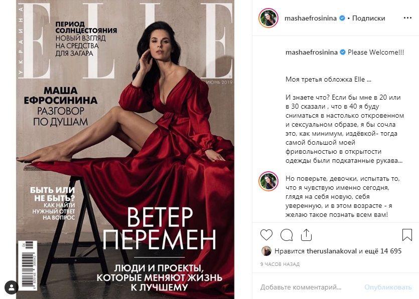 «Очень красивая женщина!» Маша Ефросинина затмила своей красотой в сексуальном наряде на обложке знаменитого глянца