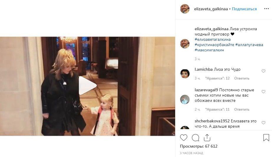 Елизавета Галкина устроила Пугачевой и Орбакайте модный приговор, сеть в восторге от домашнего видео