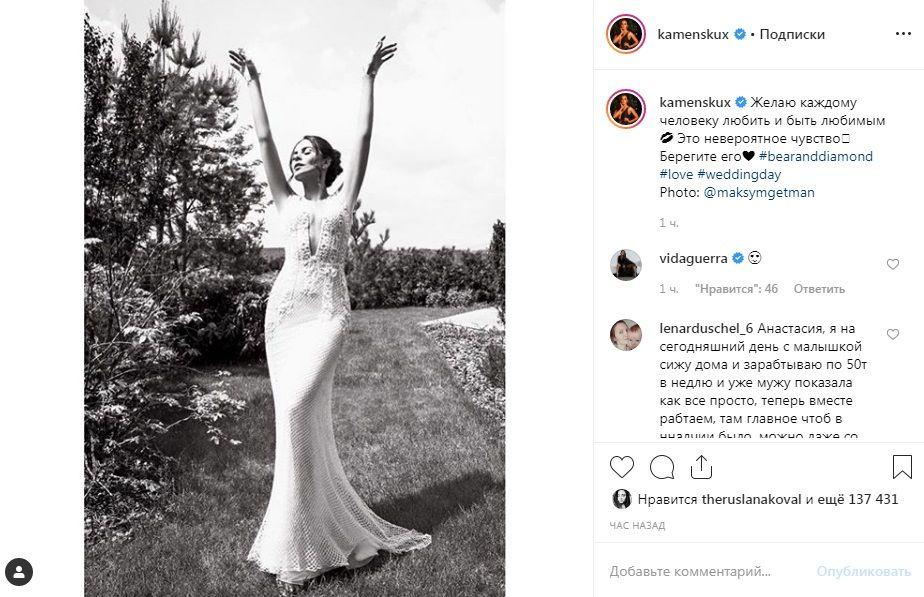«Желаю каждому человеку любить и быть любимым»: Настя Каменских поделилась новым фото в свадебном платье