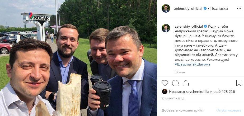 «Шаурма так шаурма»: Володимир Зеленський показав, чим він харчується зі своєю командою