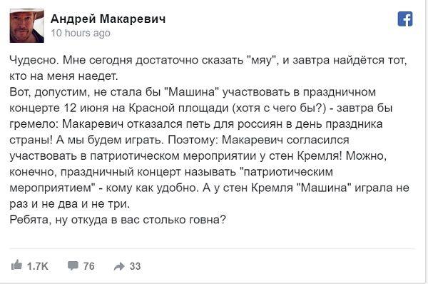 «Слишком много г*вна»: Андрей Макаревич выступил с гневным обращением к россиянам