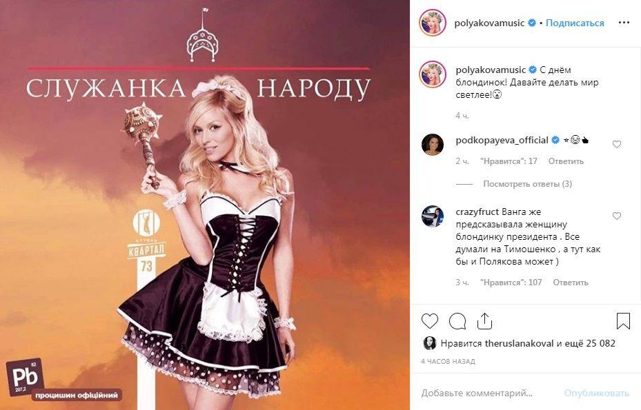 «Служанка народа!» Оля Полякова заинтриговала новым фото в сети