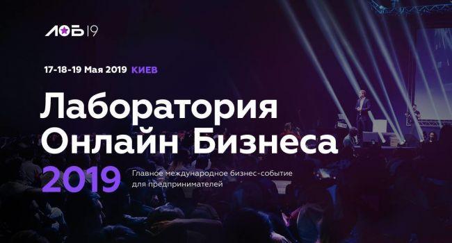 Лаборатория Онлайн Бизнеса 2019 — самое масштабное событие для бизнесменов в Киеве