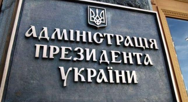 У Зеленского продолжают рассматривать варианты с переносом Администрации президента