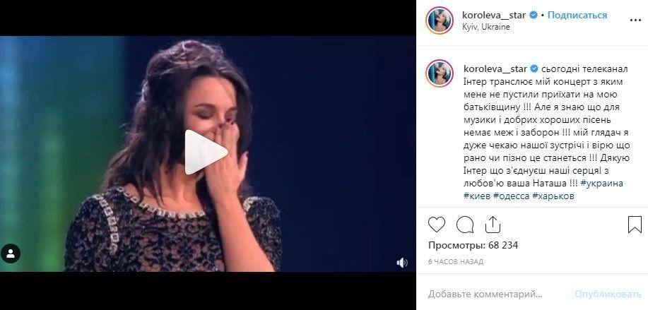 «Для хороших пісень немає меж і заборон»: Наташа Корольова опублікувала пост українською мовою, повідомивши про свій концерт на Батьківшині