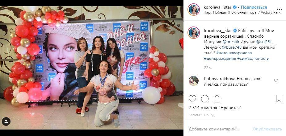 «Красотка»: Наташа Королева порадовала поклонников новым фото на своей странице в «Инстаграм»