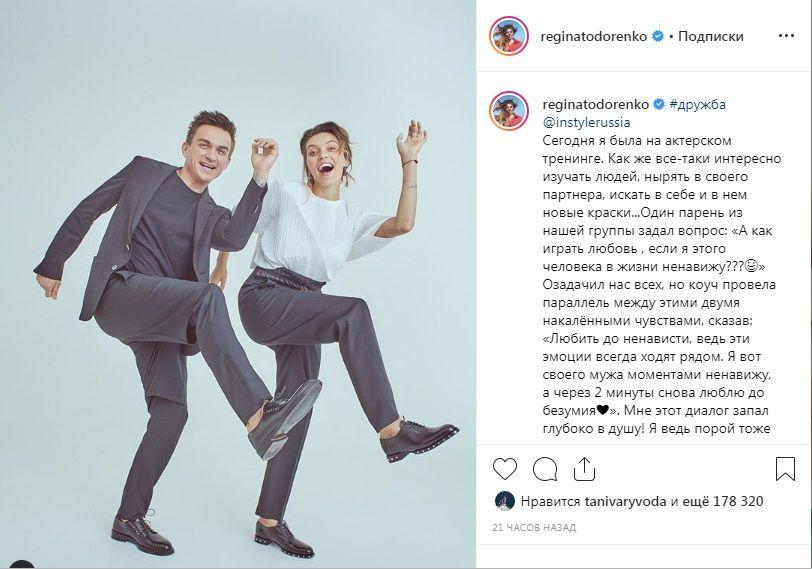 «Я своего мужа ненавижу»: Регина Тодоренко всполошила сеть новым постом в «Инстаграм»