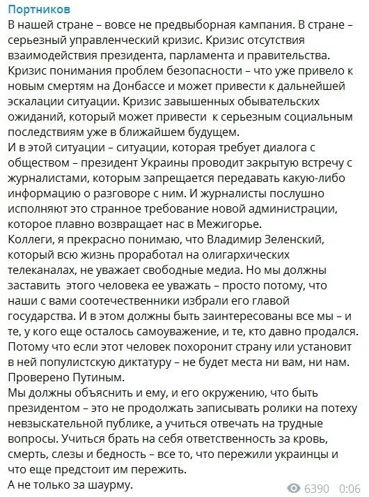 Путь к популистской диктатуре: Портников разнес Зеленского за закрытую встречу с журналистами