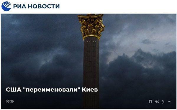 Россия в небывалой ярости из-за переименования США Киева