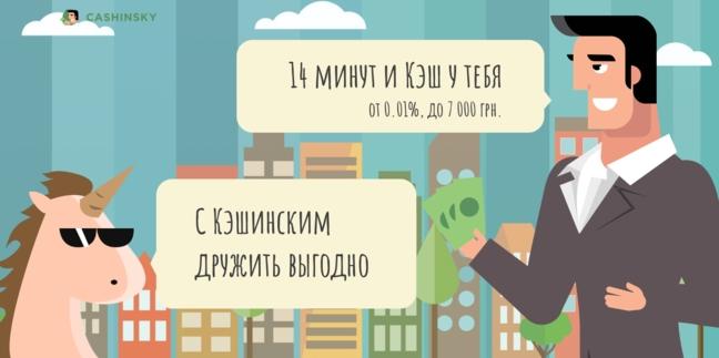 МФО Cashinsky предложила безработным кредит под 0,01%