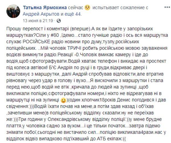 В Запорожье побили священника, выступившего против российской пропаганды