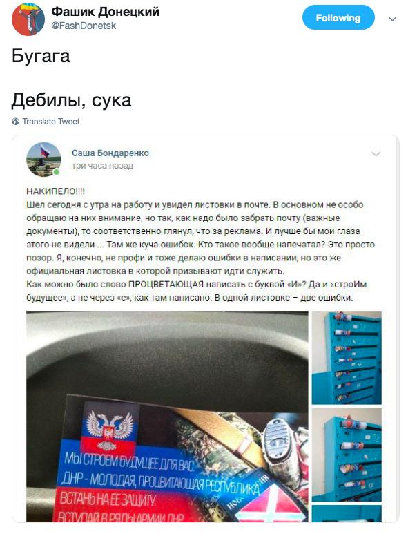 «Просто в школе на 2-ки учились»: боевики опозорились на всю Украину, хохочет даже Донецк