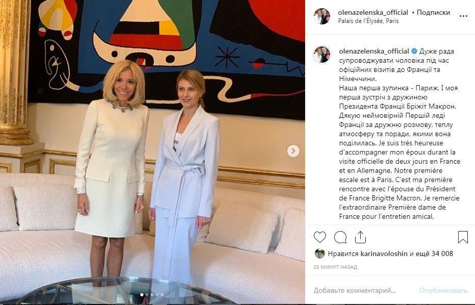 «Оце я розумію перша леді!» Олена Зеленська зустрілась із Бріжит Макрон у Єлисейському палаці, вразивши своїм стилем