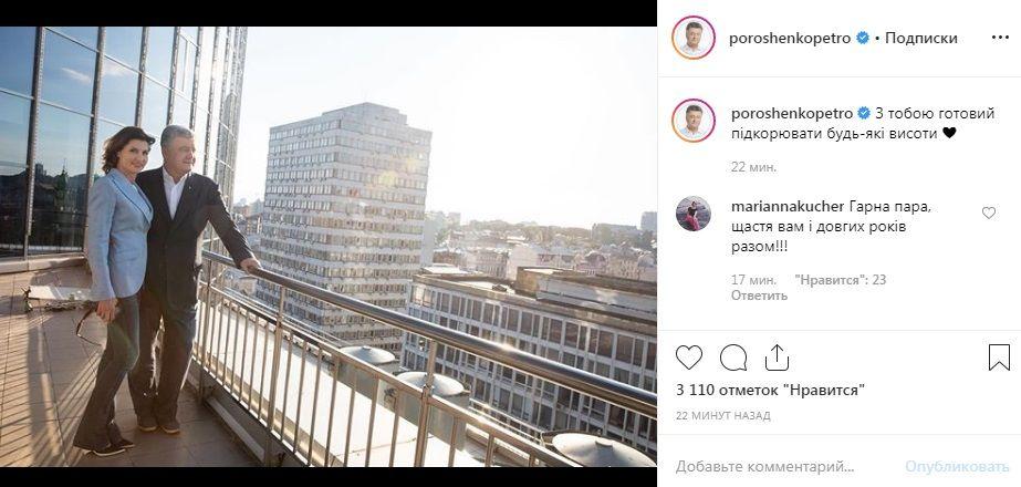 «З тобою готовий підкорювати будь-які висоти»: Петро Порошенко вразив мережу новим  романтичним постом в соцмережі