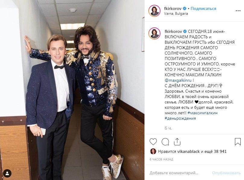 «Не буду его поздравлять, он жену  увёл»: Киркоров посвятил пост Галкину в честь его дня рождения