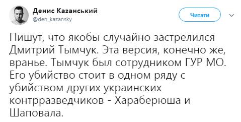 Казанский и причинах гибели Тымчука: «Конечно же, это вранье!»