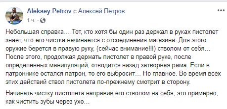 Гибель Тымчука: в Сети рассказали, как осуществляется чистка пистолета, версия суицида отпадает