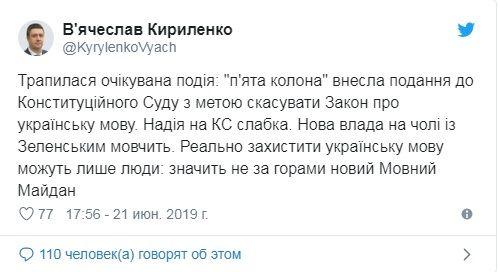 «Не за горами новый Майдан»: Кириленко обратился к украинцам из-за языка