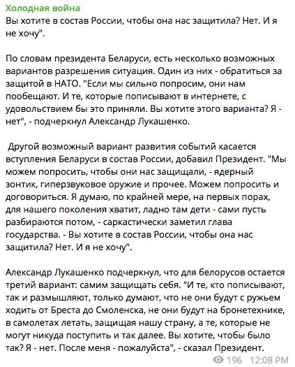 «Какое еще союзное государство?»: Лукашенко «обрезал крылья» Путину, Кремль в ярости