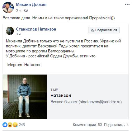 «Дали волшебный пендель»: Добкина не пустили на территорию России