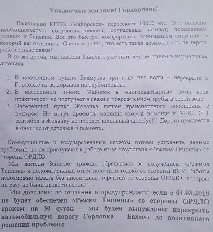 «Мы в отчаянии»: возмущенные жители прифронтовых городов на Донбассе выставили ультиматум оккупантам из Горловки