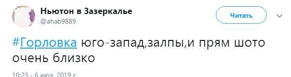Горловка стала «адом»: город содрогается от взрывов, жители в панике, а окна «ходят ходуном»