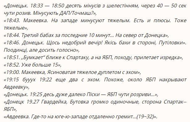 «Авдеевка, Пески, Макеевка, Донецк…»: жители ОРДЛО сообщают о масштабной канонаде в городах Донбасса