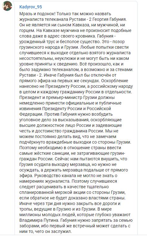 «Мразь и подонок!»: Кадыров пригрозил физическим устранением обидчику Путина Георгию Габунии