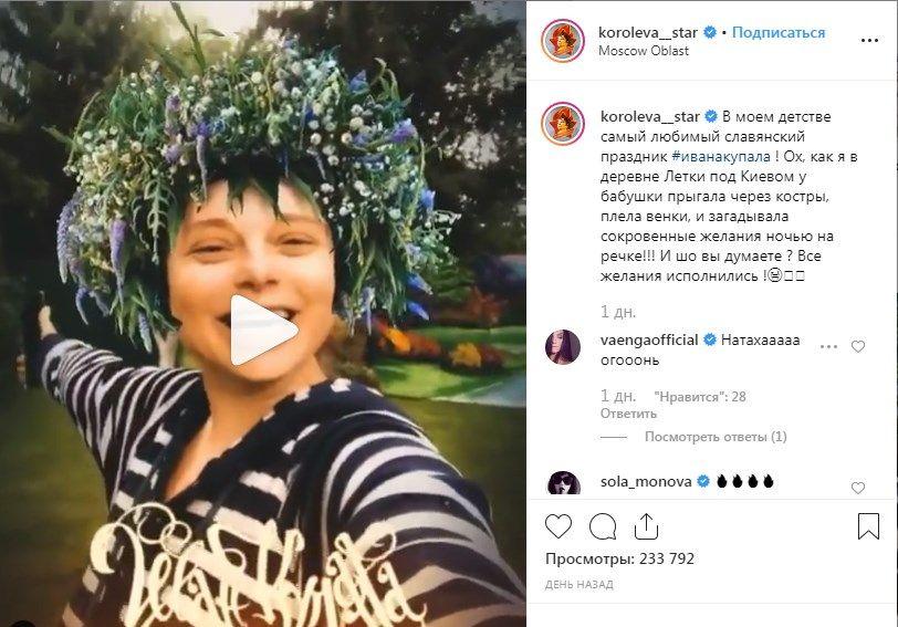 «Ну и страшила! Копия своей маман»: Наташа Королева в венке и без макияжа вспомнила о Родине