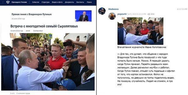 «Пропаганда промывает мозги»: пользователи сети подняли на смех показную встречу Путина с народом