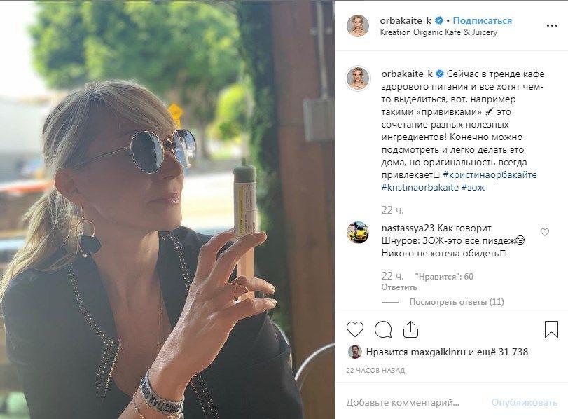 «П**деж!» Кристина Орбакайте рассказала о своем питании, позируя со шприцом