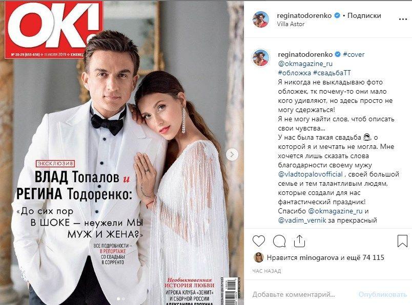 «Что за бред? Вы ж уже мама и папа»: Тодоренко рассказала, что в шоке от того, что они с Топаловым уже муж и жена