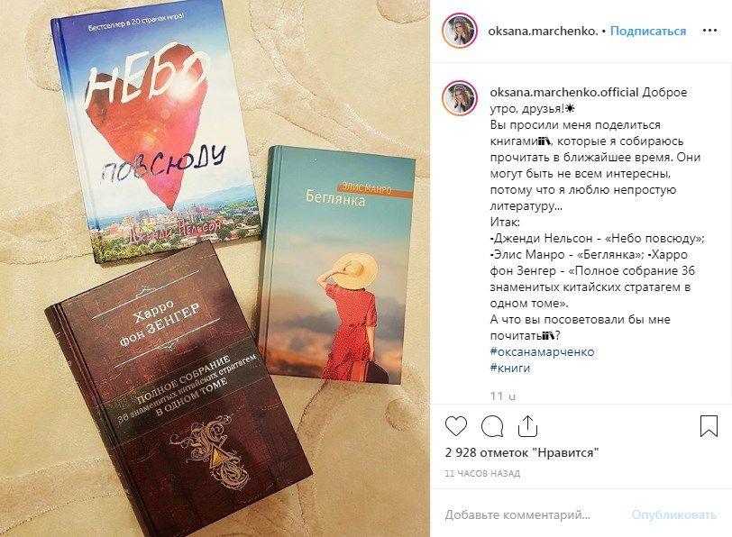 «Люблю, чтобы было все сложно»: Оксана Марченко показала, чем занимается на отдыхе