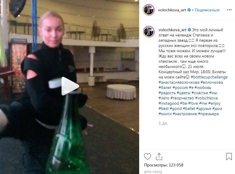 «Я первая из русских женщин»: Волочкова во второй раз ответила на челендж Стетхема