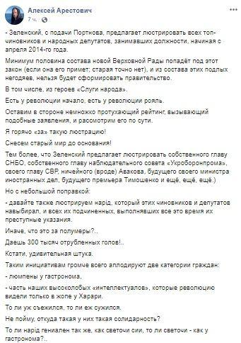 Арестович жестко «прошелся» по Зеленскому: президент с подачи Портнова хочет люстрировать Данилюка, Авакова, Тимошенко и других «своих»
