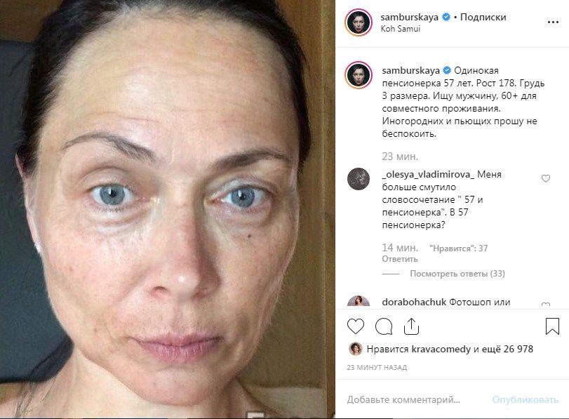 «Ищу мужчину 60+»: звезда сериала «Универ» ужаснула сеть сильно постаревшим лицом
