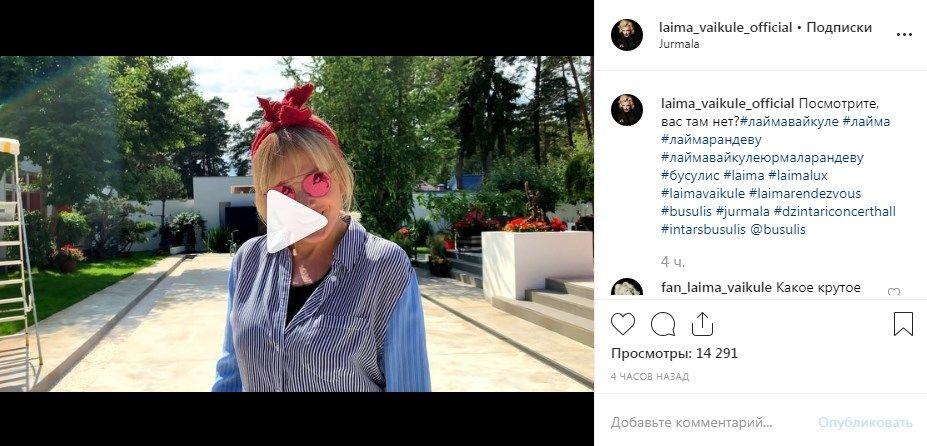 «Старушка все из себя девочку строит»: Лайма Вайкуле показала новое видео со своим участием, разделив мнение поклонников