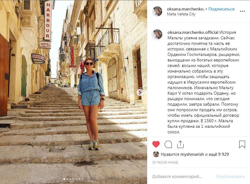 «Прекрасная и умная женщина»: Оксана Марченко в коротких шортах засветила стройные ноги, и рассказала о своем путешествии