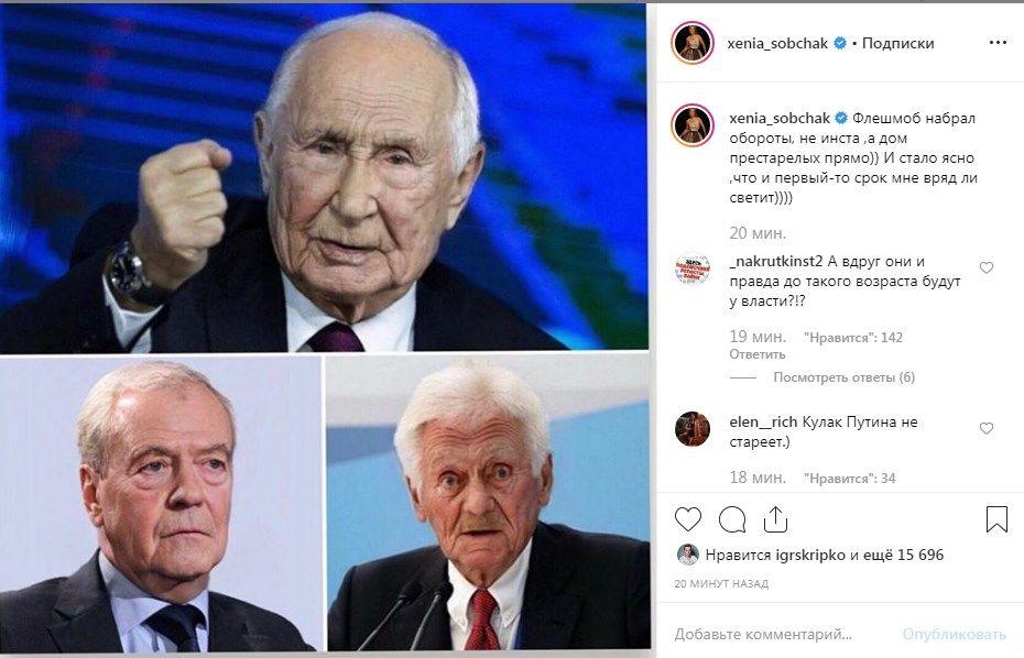 «И первый-то срок мне вряд ли светит»: Ксения Собчак показала сильно постаревшее лицо Путина и его помощников