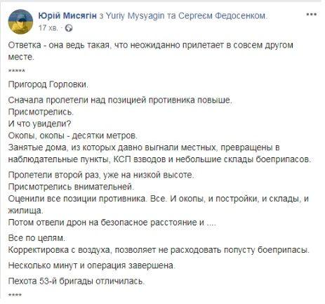 После такой ответики не осталось и камня на камне - Мысягин об уничтоежении складов и жилищ боевиков у Горловки