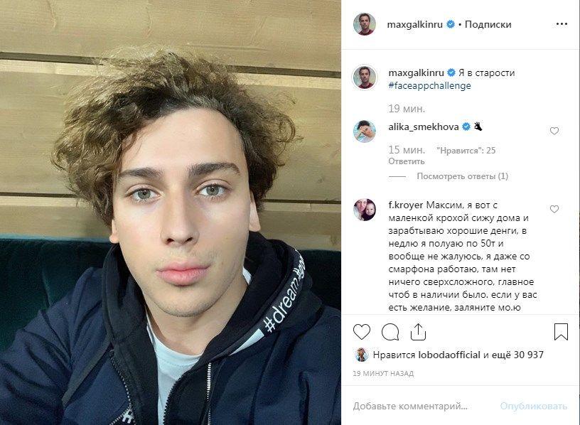 «Алла Борисовна поделилась эликсиром молодости!» Максим Галкин показал свой вариант, как он встретит старость