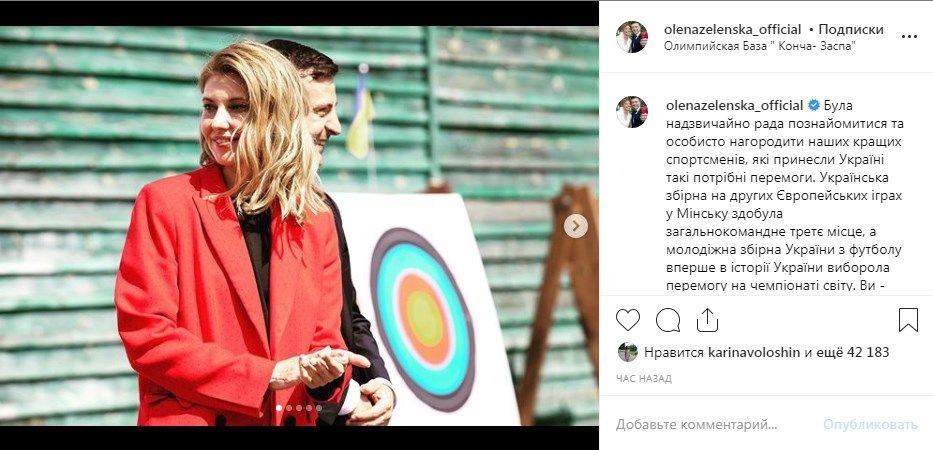 «Самая красивая первая леди»: Елена Зеленская в очередной раз восхитила своим внешним видом