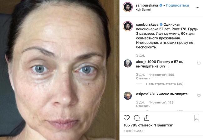 Настасья Самбурская «резко постарела» и напугала подписчиков