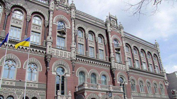 Национальный банк Украины принял решение о снижении учетной ставки еще на 0,5 процентных пункта