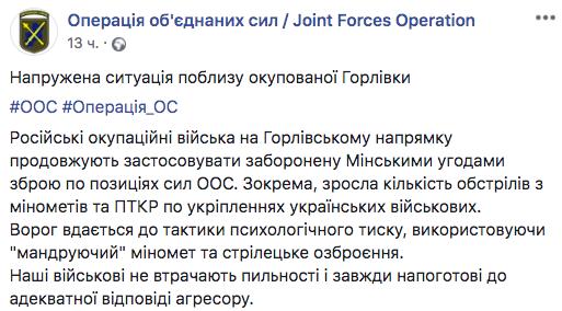 «На грани»: в штабе ООС показали, что вытворяет армия РФ у Горловки