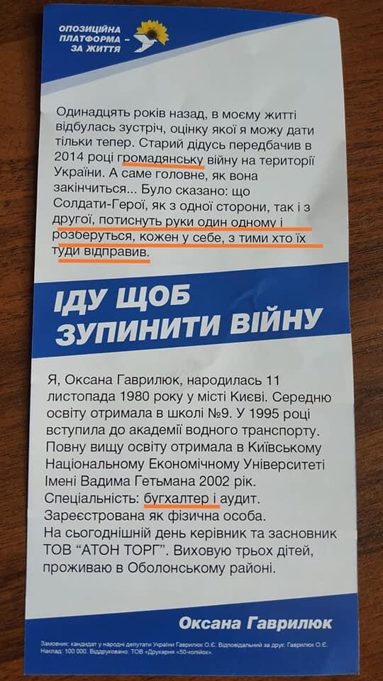 «П...здец полный, ей к психиатру нужно, а не в Верховную Раду!» Кандидат от «Оппоплатформы» назвала войну на Донбассе гражданской