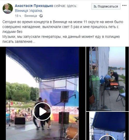 «Телесные травмы и ночь в отделении полиции»: на Анастасию Приходько во время выступления на сцене напал голый мужчина