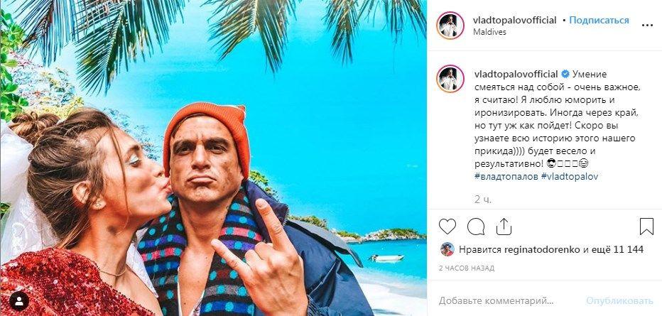 «Засос?» Влад Топалов показал странное фото с Региной Тодоренко